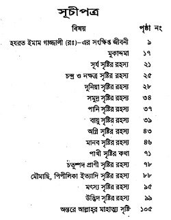 quran bangla translation pdf download