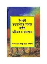 Bangla Islamic Ebook
