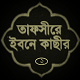 bangla tafsir books image