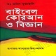 bible quran o bigyan bangla book image