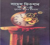 Muhammed Zafar Iqbal Science Fiction Books
