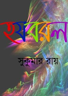 Sukumar Ray Books