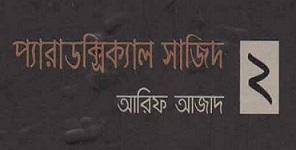 Paradoxical Sajid 2 by Arif Azad Book Image