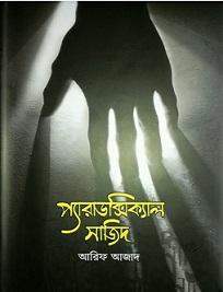 Paradoxical Sajid by Arif Azad Book Image