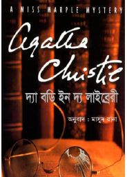 agatha christie best novels free download