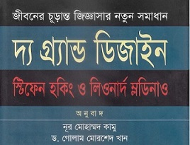 The Grand Design Bangla Book Image