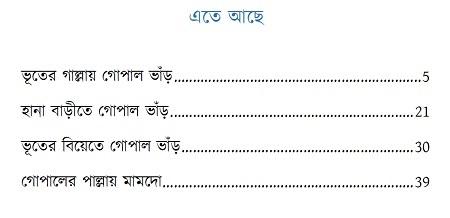 Bhuter Pallay Gopal Bhar Pdf Download Free