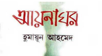 Ayna Ghor By Humayun Ahmed Image