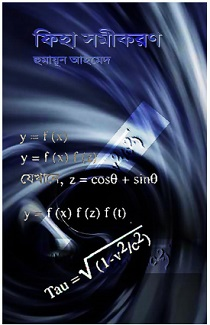 Science Fiction Humayun Ahmed