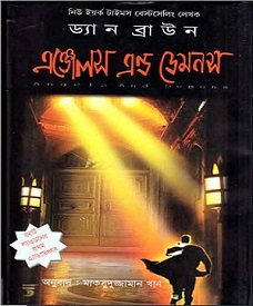 Angels and Demons  By Dan Brown Bangla Book Image