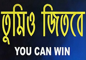 you can win (tumio jitbe)