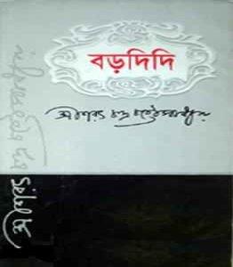 Boro Didi By Sarat Chandra Chattopadyay
