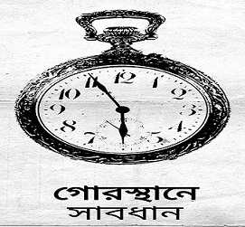 Sarat Chandra Chattopadhyay All Books Pdf Download Free