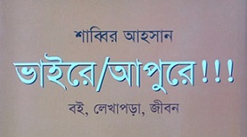 Bhaire Apure Book Image