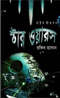Star Wars By Rakib Hasan Bangla Book Pdf Download Free