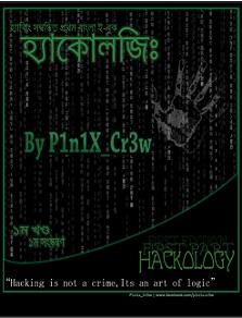 Hacking-Book-Image